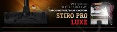 Парогенераторы STIRO PRO LUXE